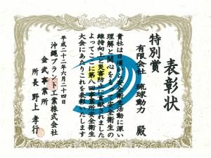 H22.6安全衛生大会_特別賞