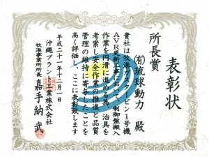 H21.12治具考案_所長賞