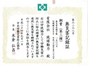 H24.9無災害記録_銅賞(第三種)