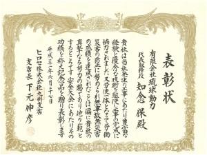 H21.6無事故無災害_表彰状