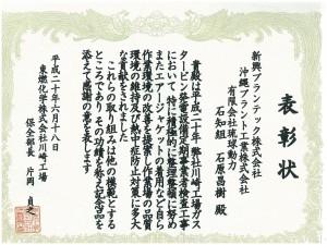 H20.6模範功績_石原(石知組)