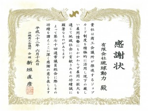 H22.6雇用拡大_感謝状