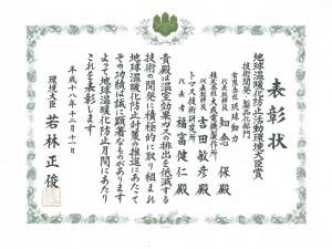 H18.12地球温暖化防止_表彰状
