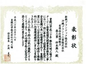 H20.6模範功績_仲本(恭工業)