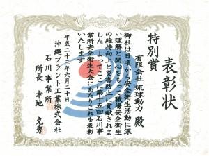 H23.6安全衛生大会_特別賞